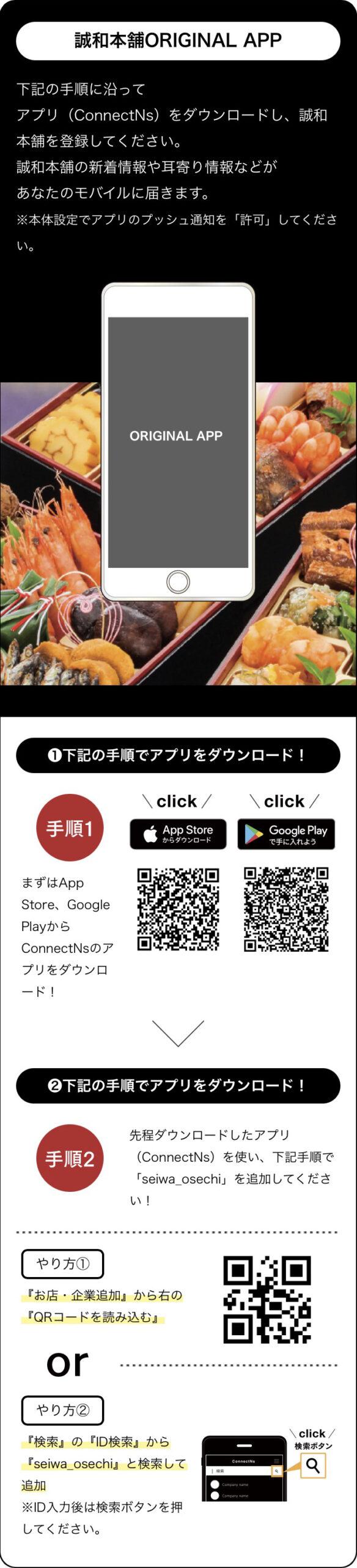 誠和のアプリ